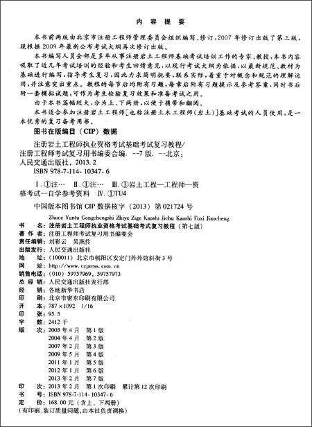 注册考试辅导经典系列丛书:注册岩土工程师执业资格考试基础考试复习教程