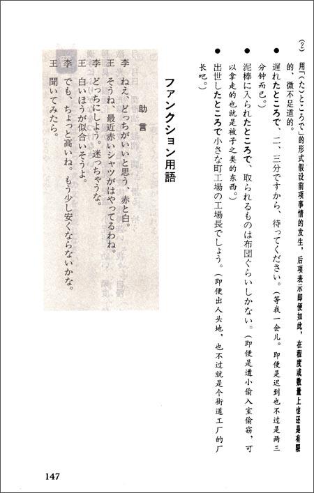 新编日语4