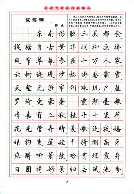 华夏万卷•新概念钢笔精品字帖:宋词三百首精选