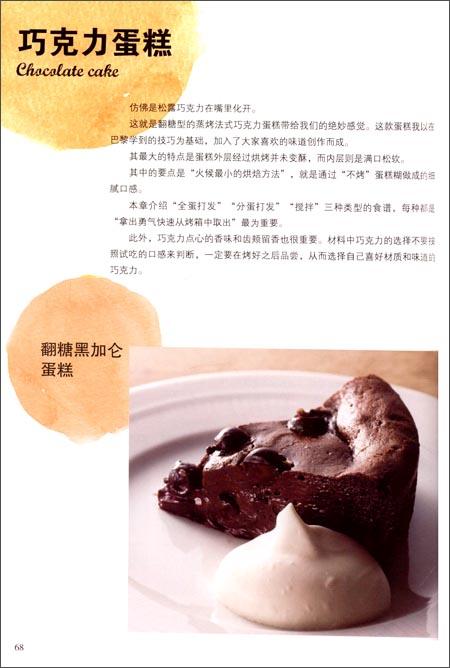 小岛老师的蛋糕教室