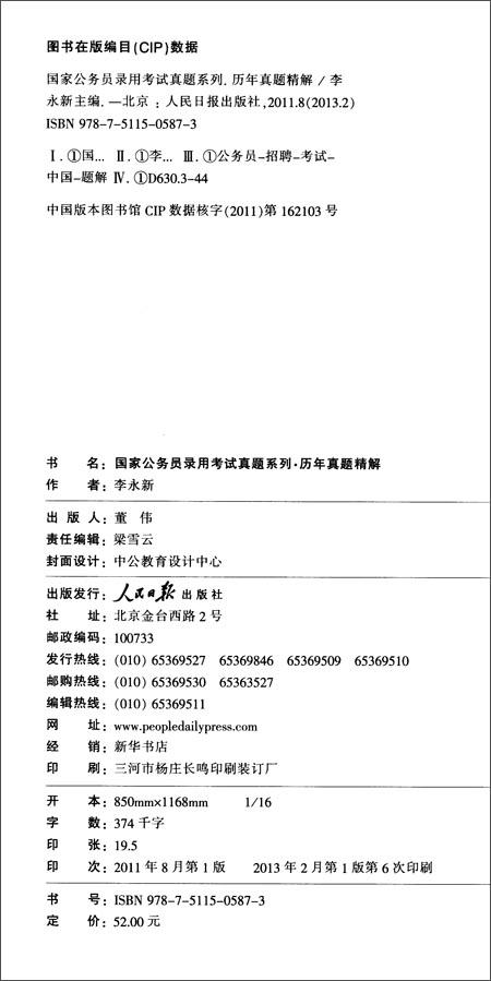 中公教育•国家公务员录用考试真题系列:历年真题精解