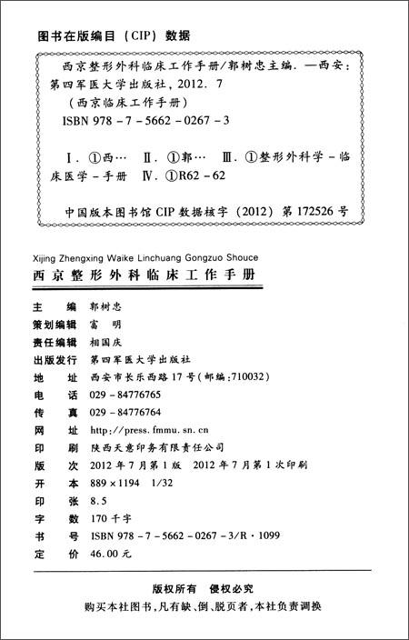 西京整形外科临床工作手册