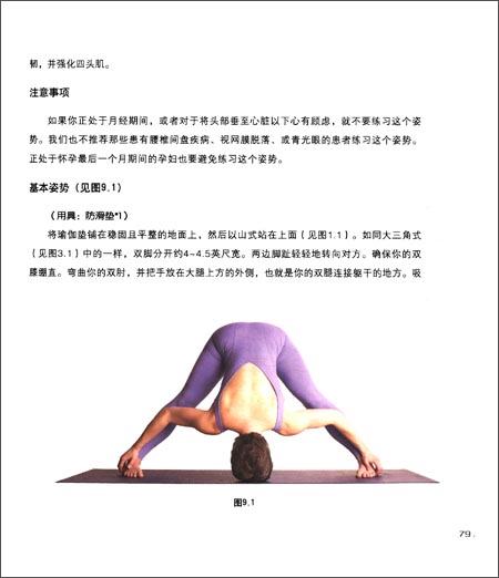 瑜伽经典30式