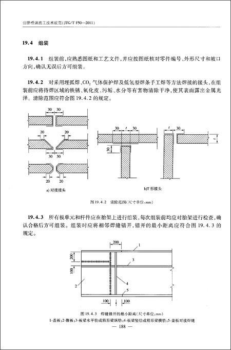 公路桥涵施工技术规范