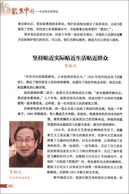 聚焦中国:社会焦点各界谈