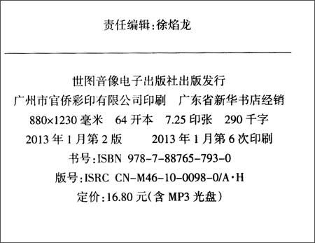 华研外语•淘金六级词汇分频周计划:6周抗遗忘速记