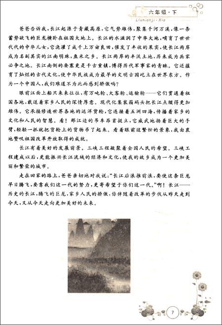 小学语文课文同步自主阅读:6年级(下册)(江苏版适用)(2013春)