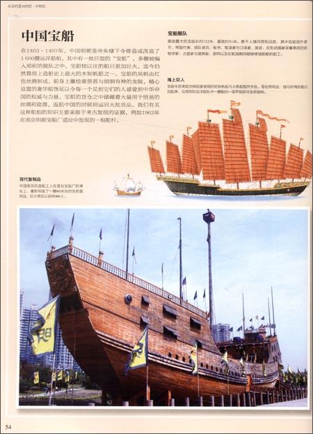中国国家地理自然百科系列:探险