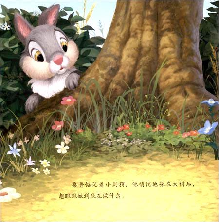班尼兔•小宝贝品质养成图画书:你好,小刺猬