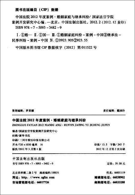 中国法院2012年度案例:婚姻家庭与继承纠纷