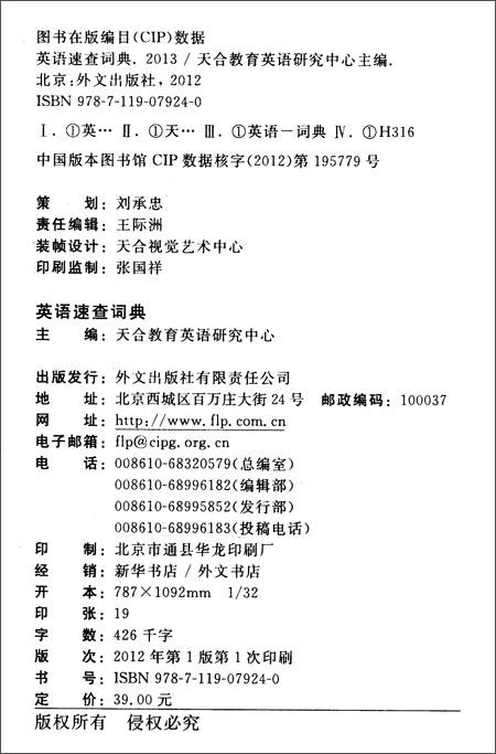 2013年职称英语考试:英语速查词典