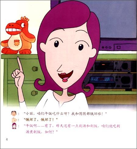 动漫 卡通 漫画 头像 450_489