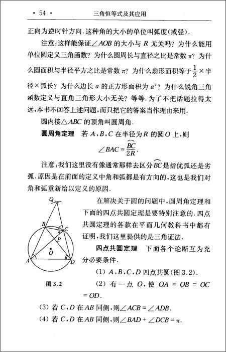 数林外传系列•跟大学名师学中学数学:三角恒等式及其应用