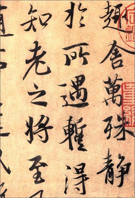 中国历代法书墨迹珍品原色放大系列:王羲之《兰亭序》