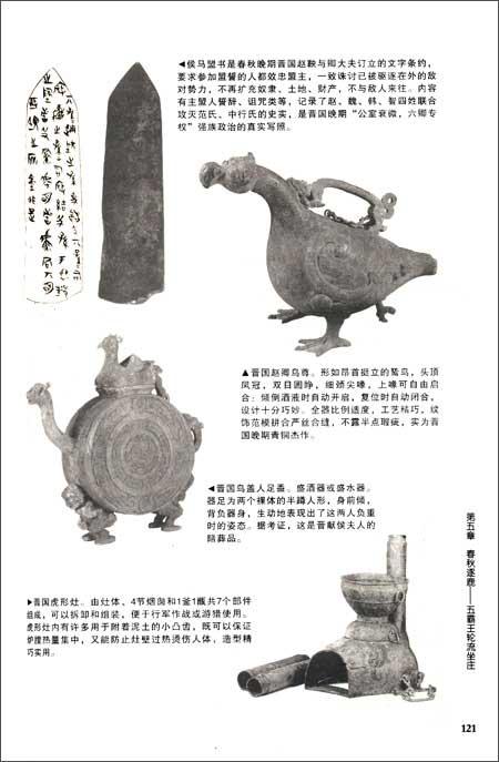 天星教育•鬼脸历史课:中国古代史