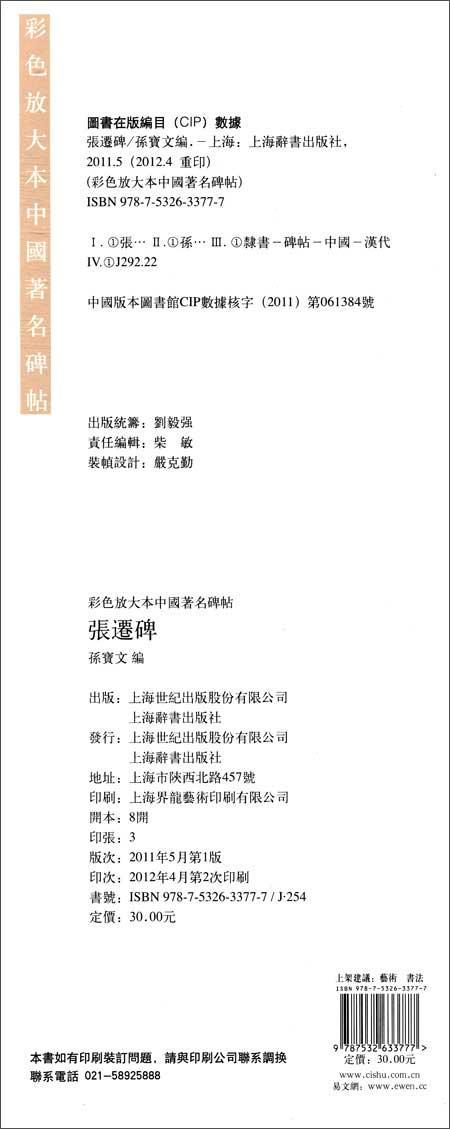 彩色放大本中国著名碑帖•张迁碑