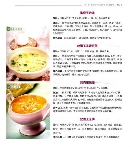 汉竹•亲亲乐读系列:孕产妈妈营养大百科