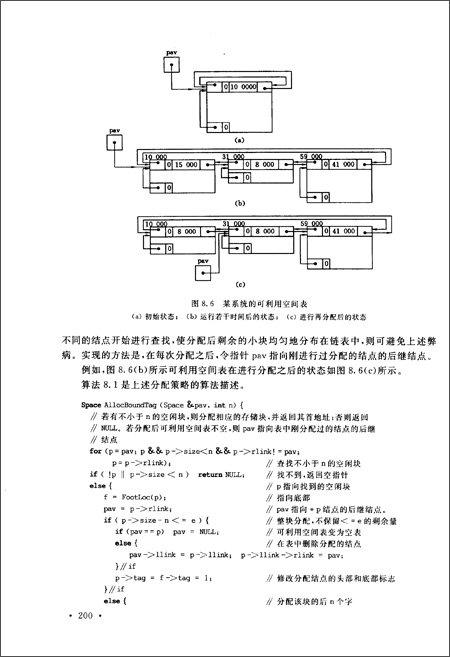 清华大学计算机系列教材:数据结构