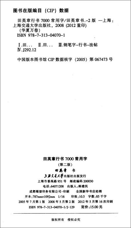 华夏万卷:田英章行书7000常用字