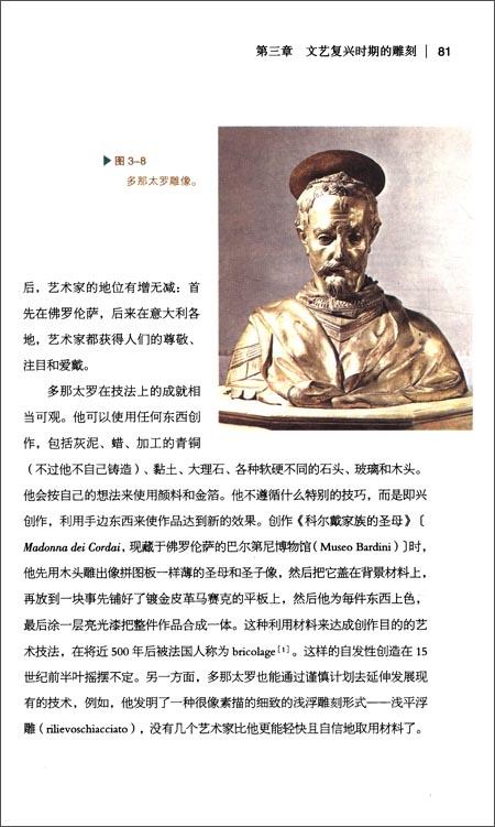 时代的印记:文艺复兴三百年
