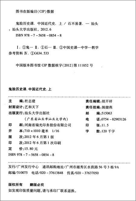 天星教育•鬼脸历史课:中国近代史