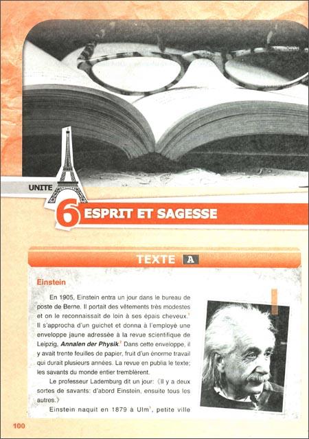 """普通高等教育""""十一五""""国家级规划教材:新大学法语2"""