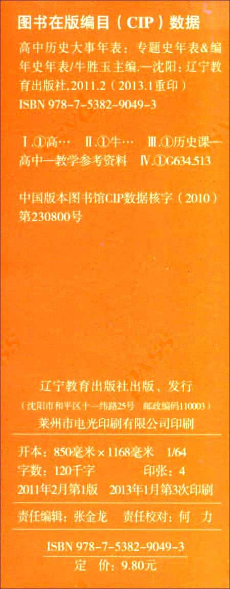 PASS绿卡图书:高中历史大事年表