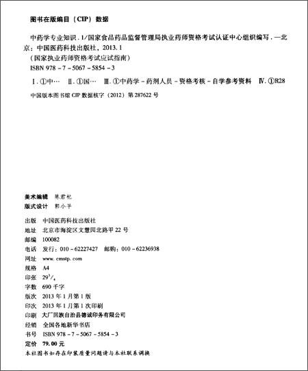 国家执业药师资格考试应试指南:中药学专业知识1