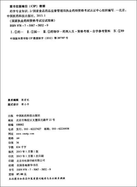 国家执业药师资格考试应试指南:药学专业知识2