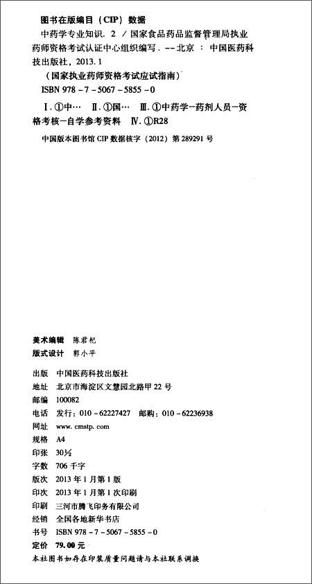 国家执业药师资格考试应试指南:中药学专业知识2