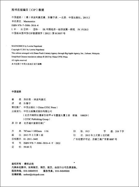 中国道路:一位西方学者眼中的中国模式