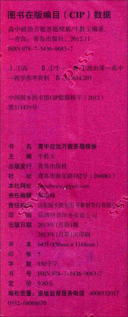 PASS绿卡图书•万能答题模板:高中政治