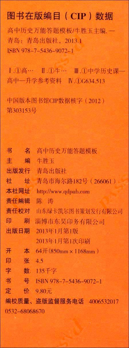 PASS绿卡图书•万能答题模板:高中历史