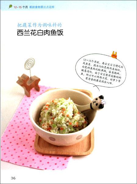 我的宝宝爱吃饭:1-3岁宝宝营养食谱300例