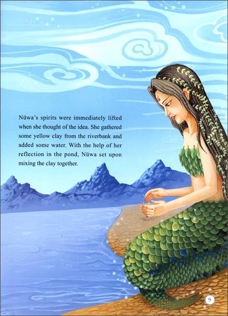 中国著名神话故事绘本系列:女娲造人\/段立欣