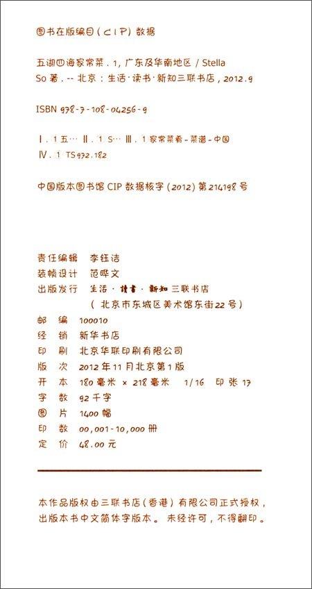 五湖四海家常菜1:广东及华南地区