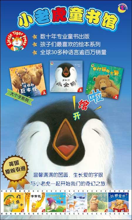 小老虎童书馆•大个子系列:爱打嗝的大熊+勇敢的小企鹅+不那么可怕的巨牛怪