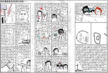 暴走漫画1