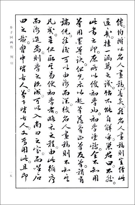 芥子园画传:兰竹梅菊巢勋临本