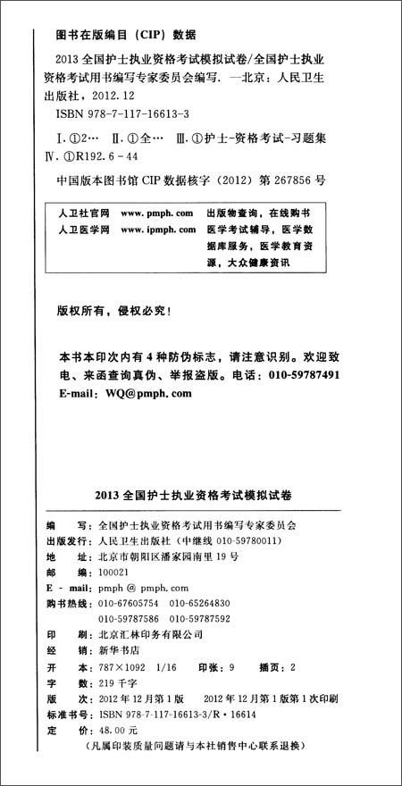 全国卫生专业技术资格考试习题集丛书:全国护士执业资格考试模拟试卷