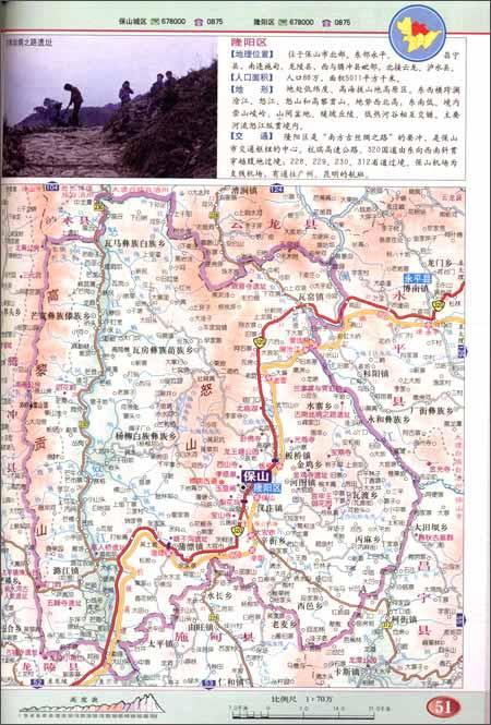 回至 中国分省系列地图册:云南省地图册 (平装)