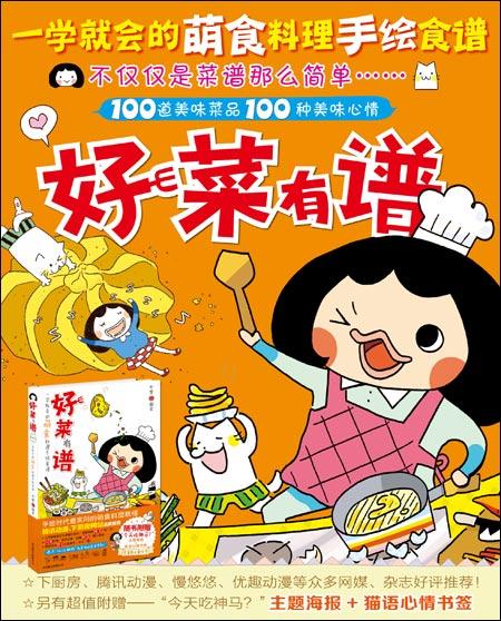 手绘漫画介绍多达100道美味菜品,设有:果腹正餐,自制零食,花吃花菜