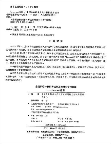 全国职称计算机考试标准教材与专用题库:Internet应用