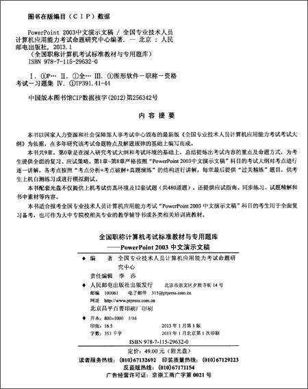 全国职称计算机考试标准教材与专用题库:PowerPoint 2003中文演示文稿
