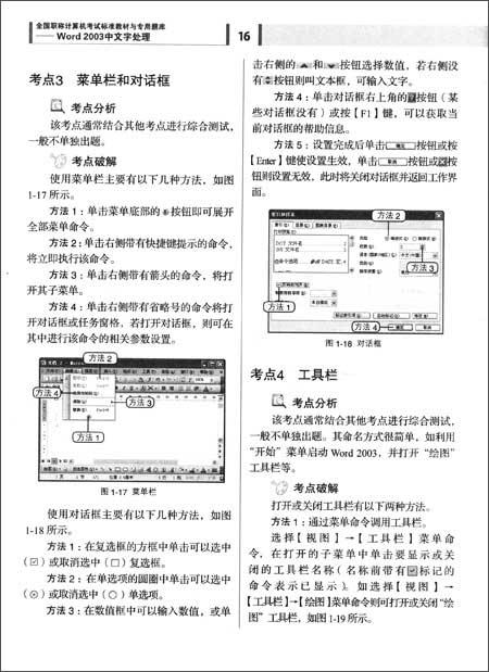 全国职称计算机考试标准教材与专用题库:Word 2003中文字处理