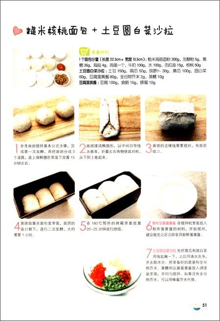 面包妈咪的健康烘焙:128道宝宝最爱吃的点心