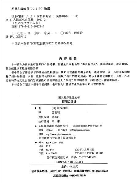 图灵程序设计丛书:征服C指针