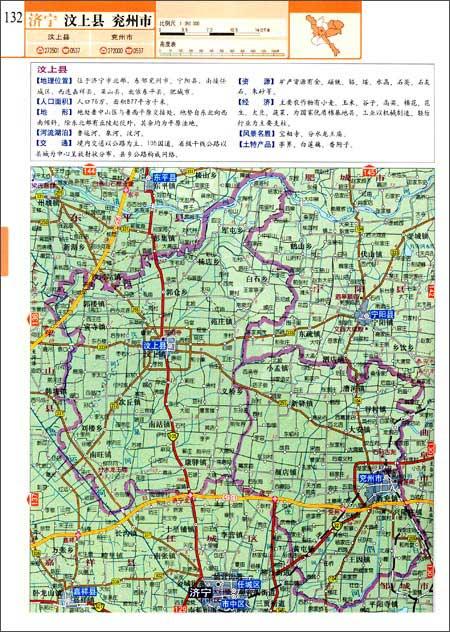 中国分省系列地图集:山东省地图集