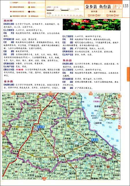 《中国分省系列地图集:山东省地图集》
