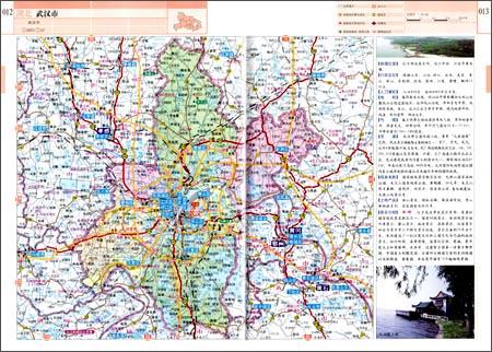 中国分省系列地图集:湖北省地图
